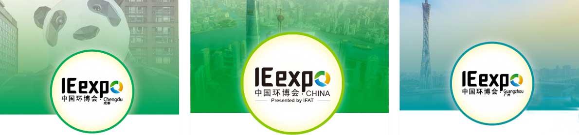 2021年上海环保展会