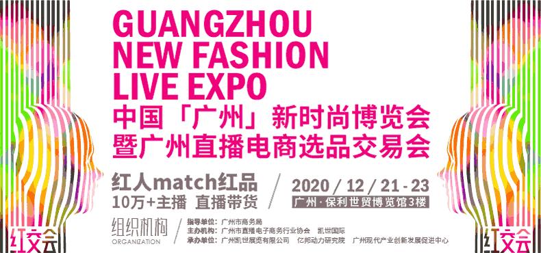 2020中国新时尚博览会暨广州直播电商选品交易会