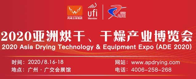 8月16|2020亚洲烘干、干燥产业博览会(ADE)