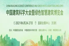 2021年中国建筑科学大会为国家会展中心(天津)开馆首展