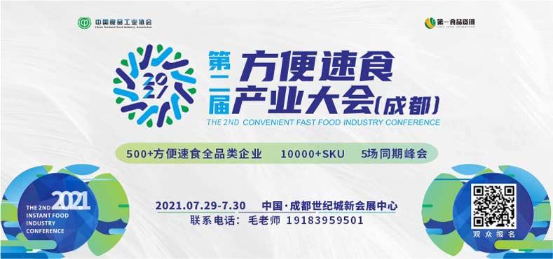 2021年方便食品产业大会