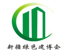 第九届新疆国际绿色建筑产业博览会